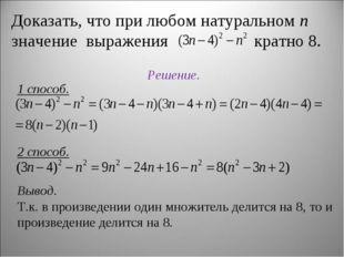 Доказать, что при любом натуральном n значение выражения кратно 8. Решение. 1