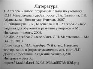 Литература. 1. Алгебра. 7 класс: поурочные планы по учебнику Ю.Н. Макарычева