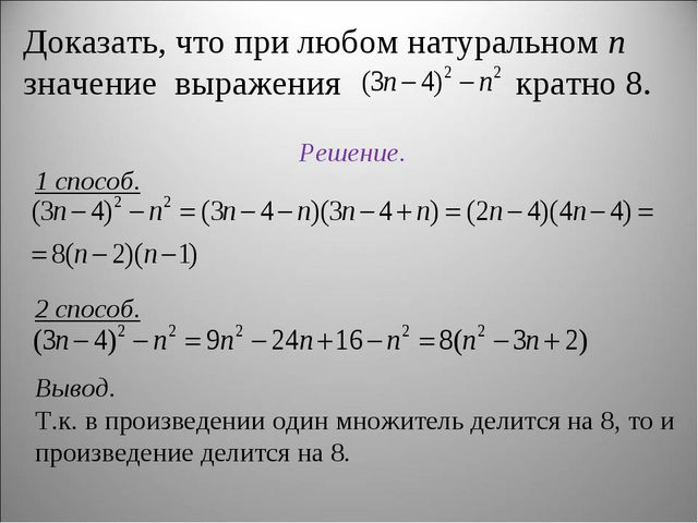 Доказать, что при любом натуральном n значение выражения кратно 8. Решение. 1...