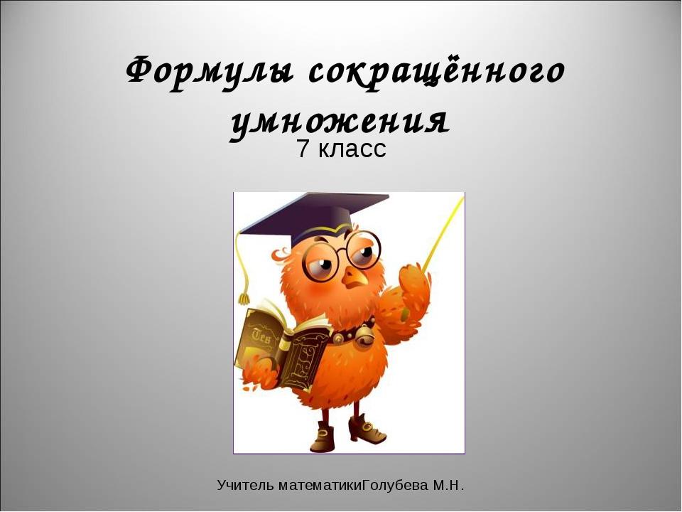 Формулы сокращённого умножения 7 класс Учитель математикиГолубева М.Н.