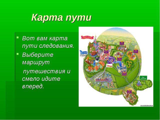 Карта пути Вот вам карта пути следования. Выберите маршрут путешествия и сме...