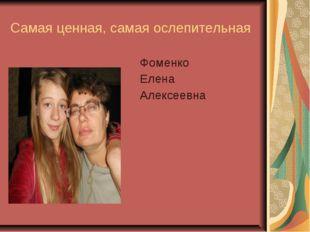 Самая ценная, самая ослепительная Фоменко Елена Алексеевна