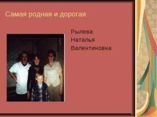 Самая родная и дорогая Рылева Наталья Валентиновна