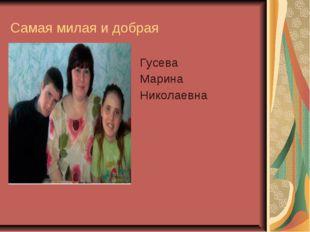 Самая милая и добрая Гусева Марина Николаевна