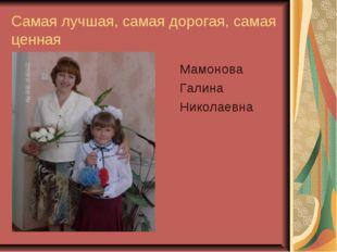 Самая лучшая, самая дорогая, самая ценная Мамонова Галина Николаевна