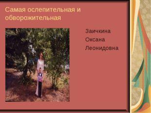 Самая ослепительная и обворожительная Заичкина Оксана Леонидовна