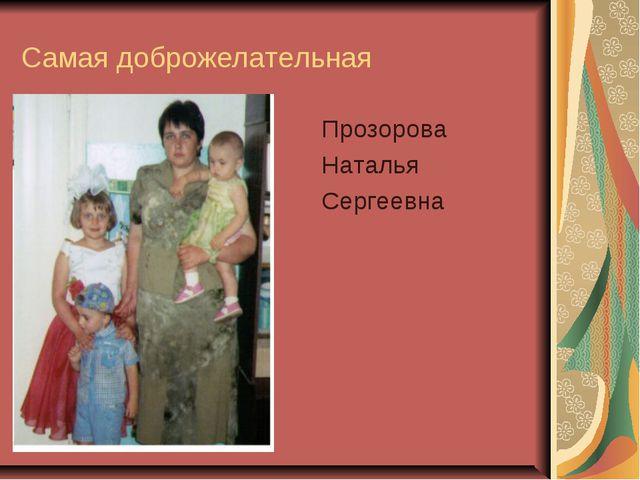 Самая доброжелательная Прозорова Наталья Сергеевна