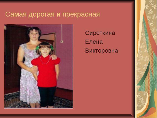 Самая дорогая и прекрасная Сироткина Елена Викторовна