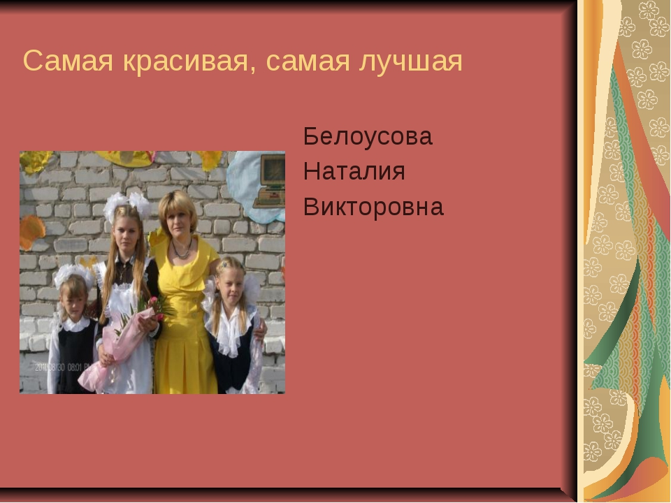 Самая красивая, самая лучшая Белоусова Наталия Викторовна