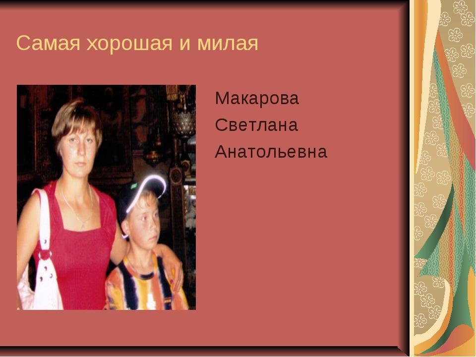 Самая хорошая и милая Макарова Светлана Анатольевна