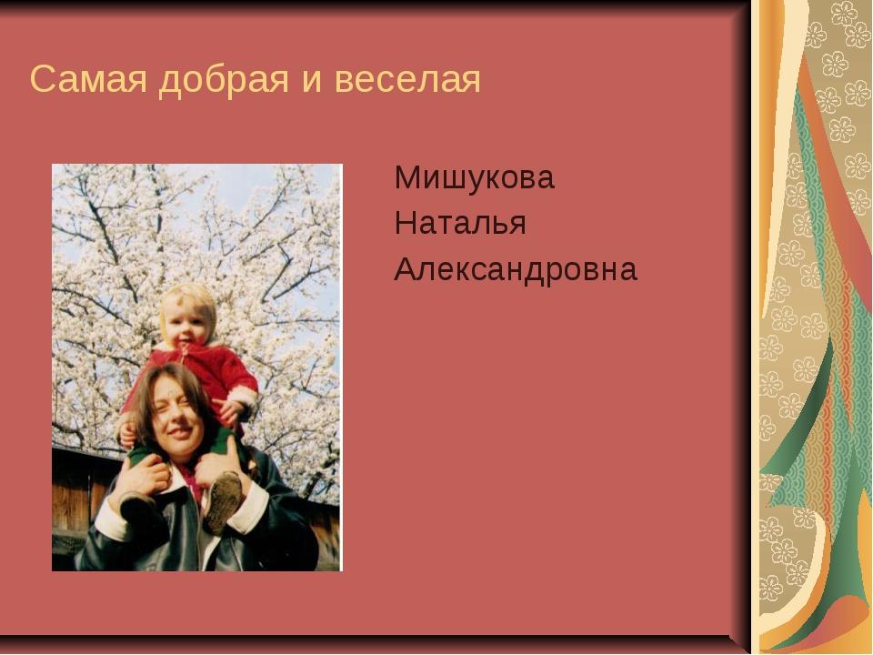 Самая добрая и веселая Мишукова Наталья Александровна