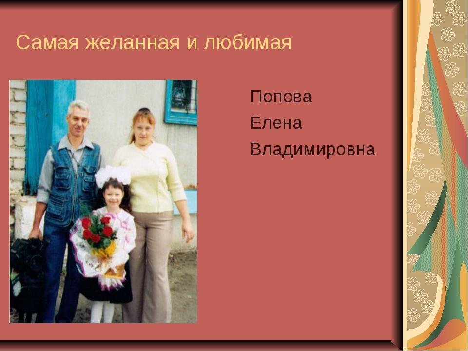 Самая желанная и любимая Попова Елена Владимировна