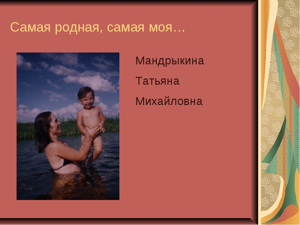Самая родная, самая моя… Мандрыкина Татьяна Михайловна