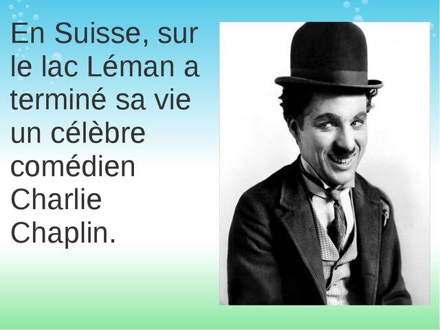 En Suisse, sur le lac Léman a terminé sa vie un célèbre comédien Charlie Chap...