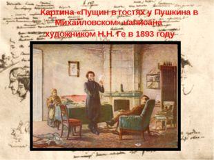 Картина «Пущин в гостях у Пушкина в Михайловском» написана художником Н.Н.