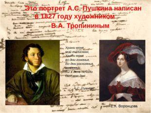 Это портрет А.С. Пушкина написан в 1827 году художником В.А. Тропининым Е.К