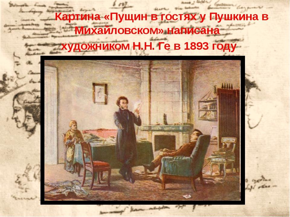 Картина «Пущин в гостях у Пушкина в Михайловском» написана художником Н.Н....