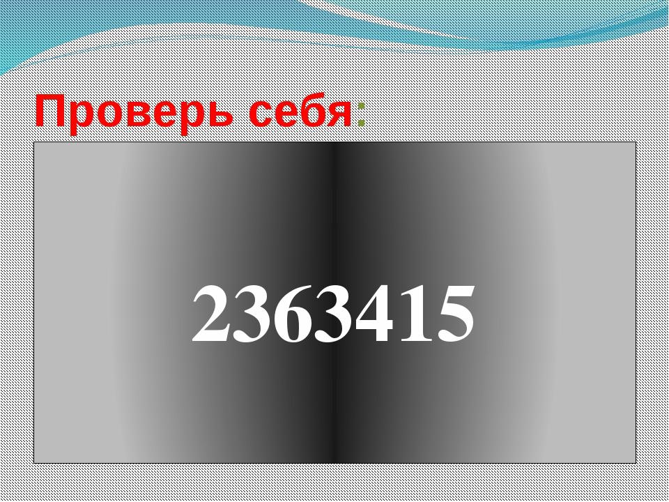 Проверь себя: 2363415