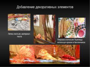 Добавление декоративных элементов Лепка листьев ,материал- паста Покраска кол