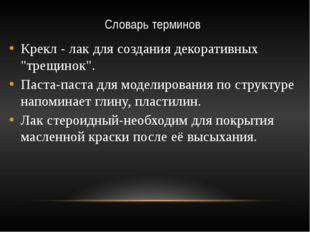 """Словарь терминов Крекл - лак для создания декоративных """"трещинок"""". Паста-паст"""