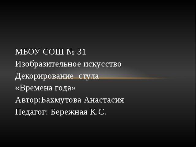 МБОУ СОШ № 31 Изобразительное искусство Декорирование стула «Времена года» Ав...