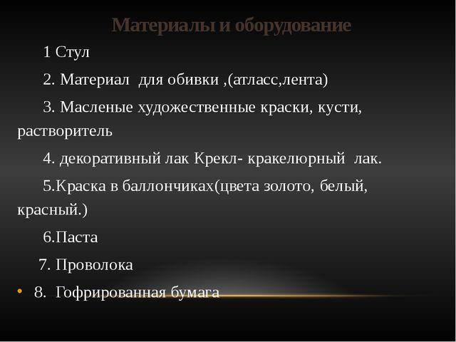 Материалы и оборудование 1 Стул 2. Материал для обивки ,(атласс,лента) 3. Мас...