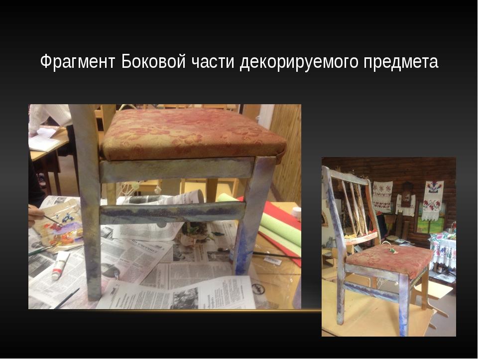 Фрагмент Боковой части декорируемого предмета