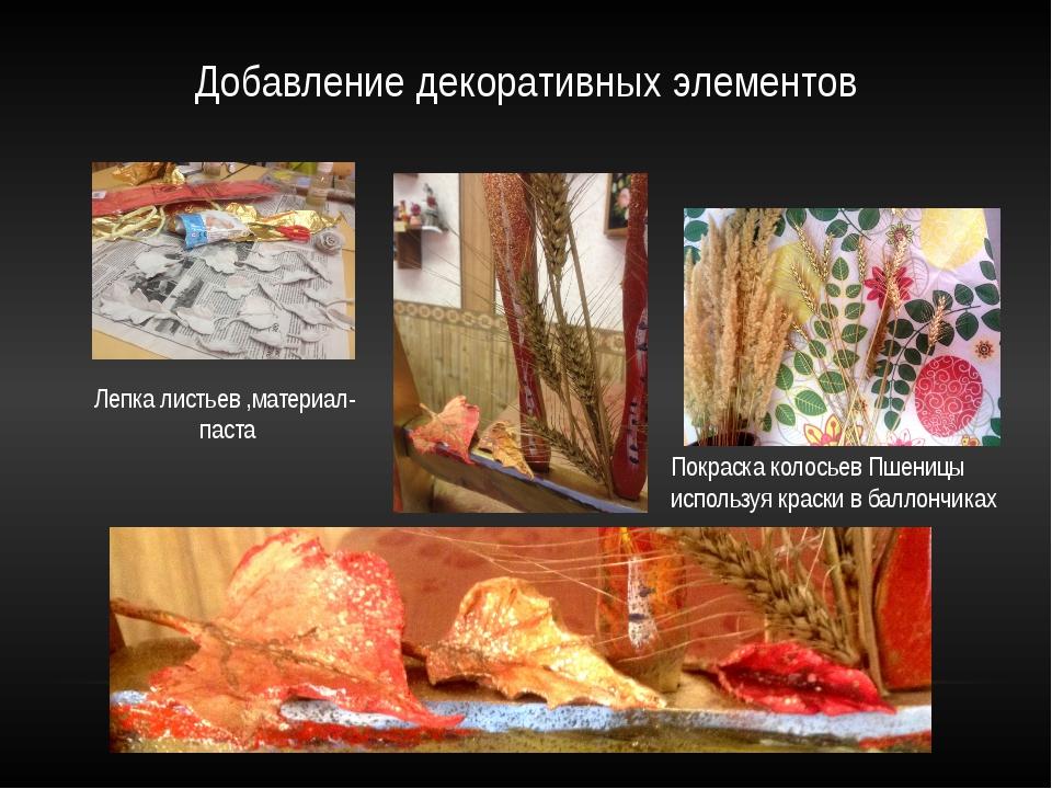 Добавление декоративных элементов Лепка листьев ,материал- паста Покраска кол...