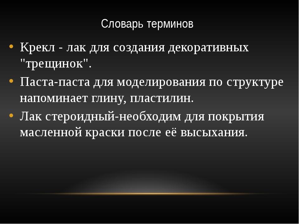 """Словарь терминов Крекл - лак для создания декоративных """"трещинок"""". Паста-паст..."""
