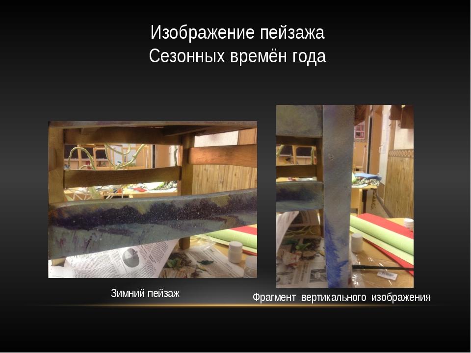 Изображение пейзажа Сезонных времён года Зимний пейзаж Фрагмент вертикального...