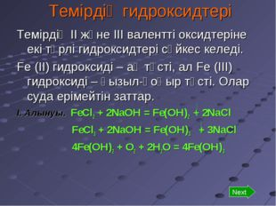 Темірдің гидроксидтері Темірдің ІІ және ІІІ валентті оксидтеріне екі түрлі ги