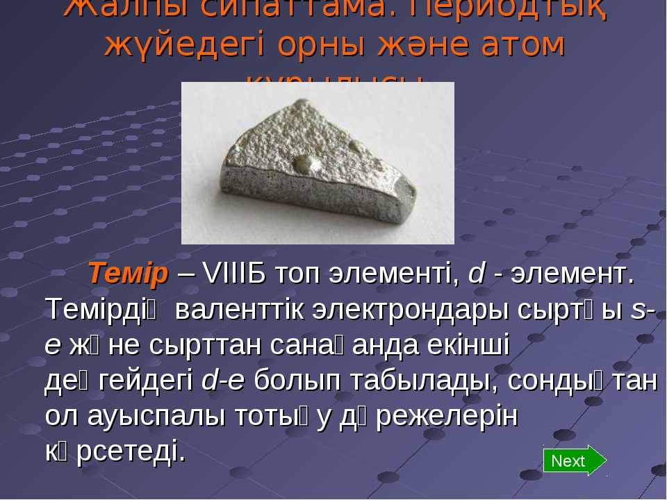 Жалпы сипаттама. Периодтық жүйедегі орны және атом құрылысы Темір – VIIIБ т...
