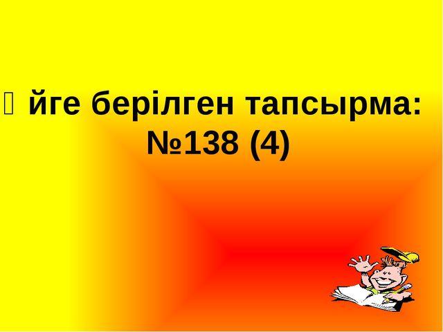 Үйге берілген тапсырма: №138 (4)
