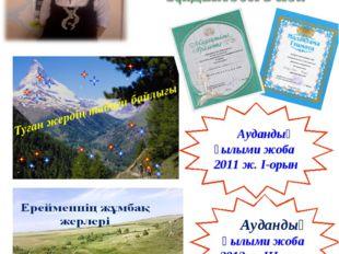 Аудандық ғылыми жоба 2011 ж. І-орын Аудандық Ғылыми жоба 2012ж. ІІІ-орын