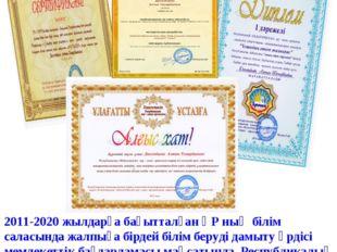 2011-2020 жылдарға бағытталған ҚР ның білім саласында жалпыға бірдей білім бе