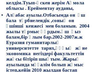 1979 жылы 5 маусым айында дүниге келдім.Туып-өскен жерім Ақмола облысы . Ерей