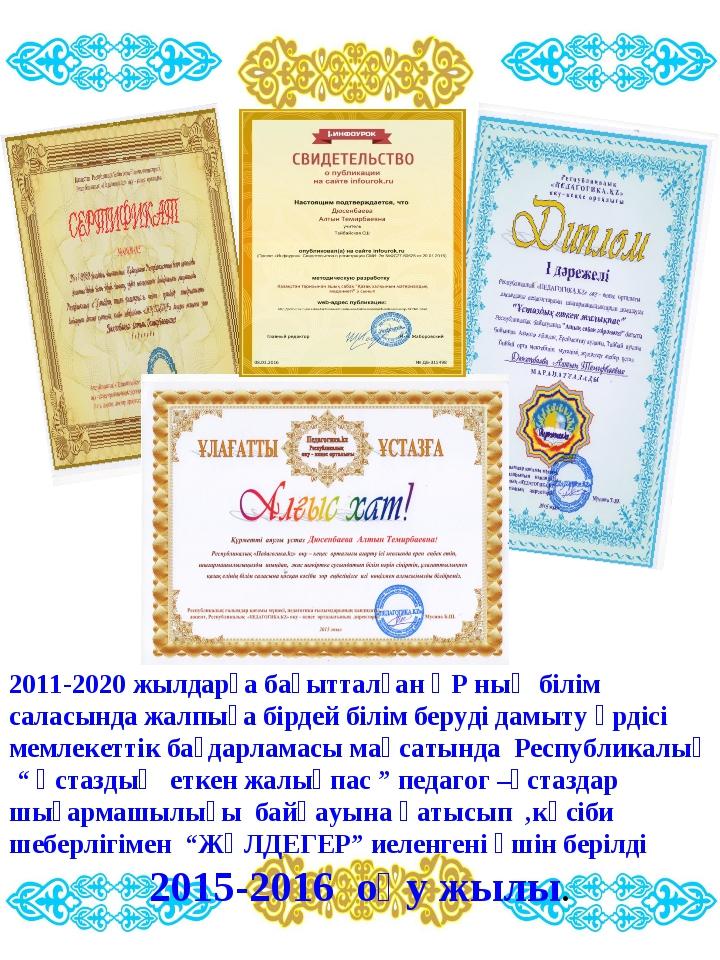 2011-2020 жылдарға бағытталған ҚР ның білім саласында жалпыға бірдей білім бе...