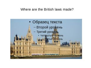 Where are the British laws made?