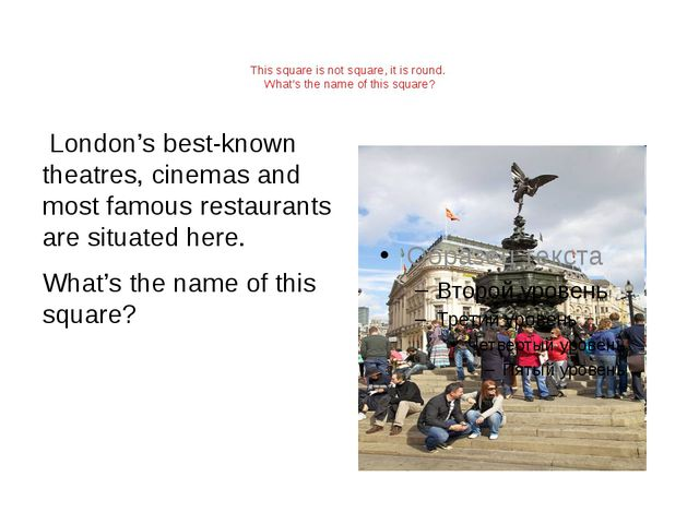 This square is not square, it is round. What's the name of this square? Londo...