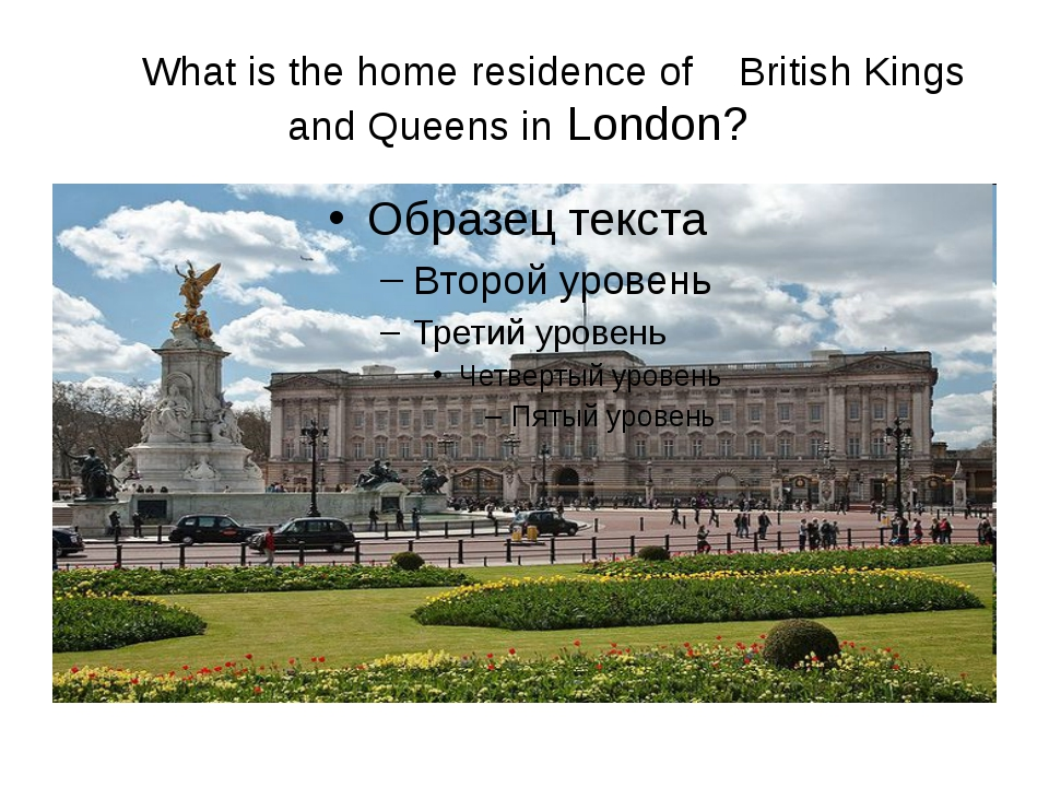 What is the home residence of British Kings and Queens in London?