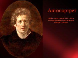 Автопортрет 1834 г., холст, масло, 64,1 х 54 см Государственная Третьяковская