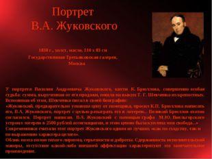 Портрет В.А. Жуковского 1838 г., холст, масло, 110 x 83 см Государственная Тр