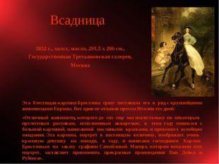 Всадница 1832 г., холст, масло, 291,5 х 206 см., Государственная Третьяковска
