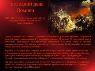 Последний день Помпеи 1827 – 1833 гг., холст, масло, 456,5 х 651 см Государст