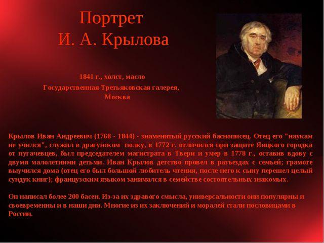 Портрет И. А. Крылова 1841 г., холст, масло Государственная Третьяковская гал...