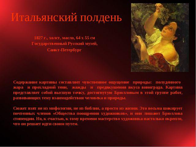 Итальянский полдень 1827 г., холст, масло, 64 х 55 см Государственный Русский...