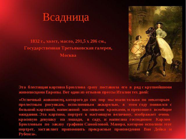 Всадница 1832 г., холст, масло, 291,5 х 206 см., Государственная Третьяковска...