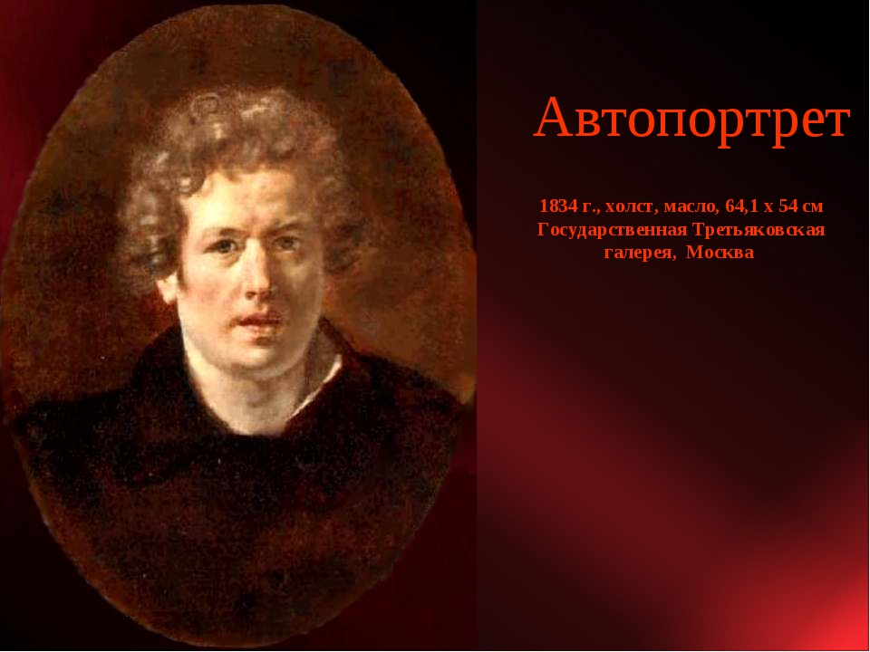 Автопортрет 1834 г., холст, масло, 64,1 х 54 см Государственная Третьяковская...