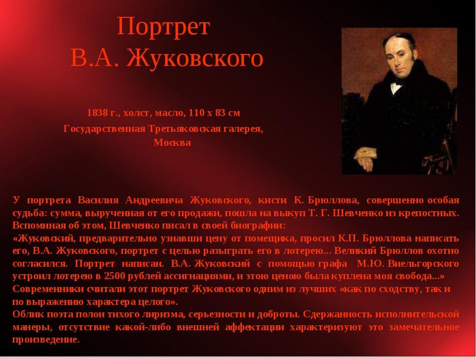 Портрет В.А. Жуковского 1838 г., холст, масло, 110 x 83 см Государственная Тр...