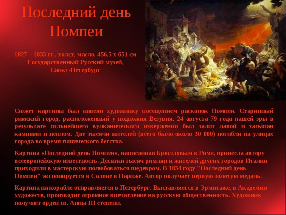 Последний день Помпеи 1827 – 1833 гг., холст, масло, 456,5 х 651 см Государст...